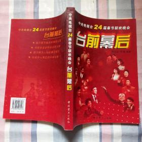 中央电视台24届春节联欢晚会台前幕后