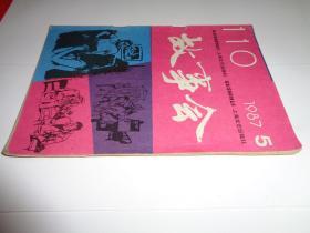 故事会1987【5】