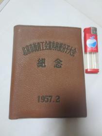 1957年 北京市教育工会优秀积极分子大会 纪念(近全新真皮夹)及慰问信一张
