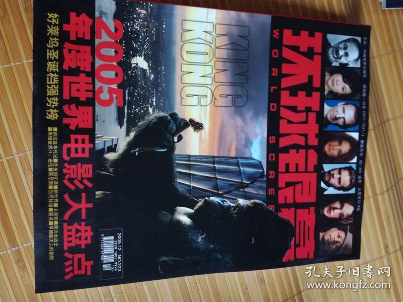 《环球银幕》2005年12  年度世界电影大盘点 章子怡