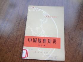 中国地理知识  第二辑   9品
