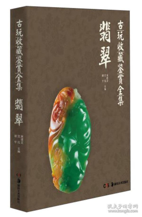 古玩收藏鉴赏全集:翡翠