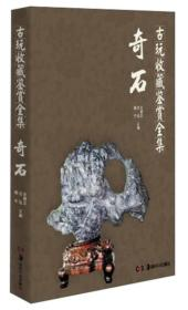 古玩收藏鉴赏全集:奇石