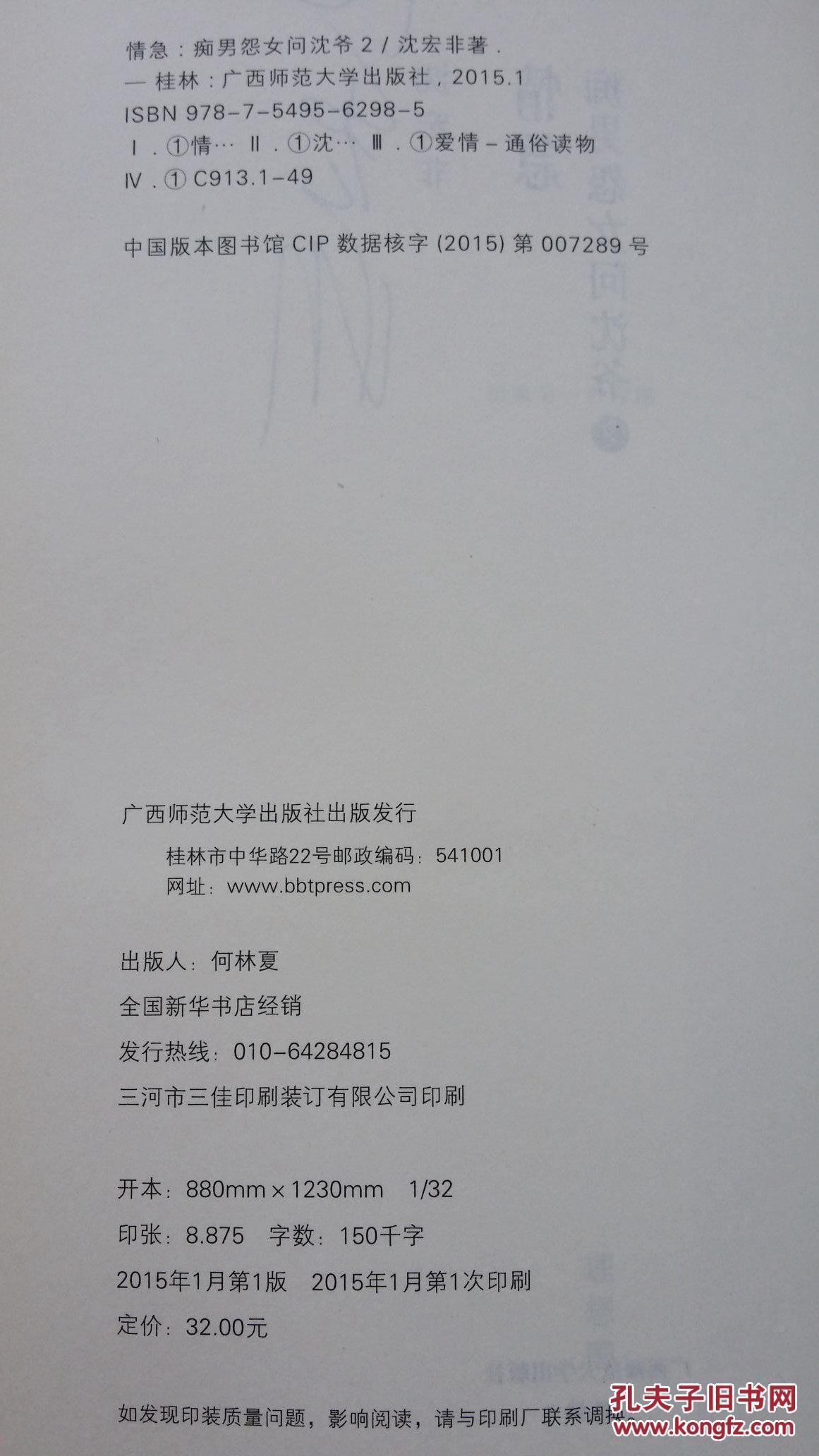 【保真】沈宏非 亲笔签名本:《情急:痴男怨女问沈爷2》一版一印
