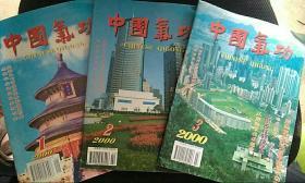 中国气功2000【1-3】三本合售