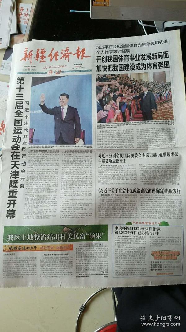 新疆经济报 2017年8月28日【第十三届全国运动会在天津隆重开幕】
