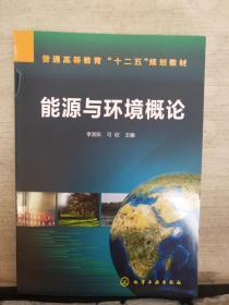 能源与环境概论(2018.9重印)