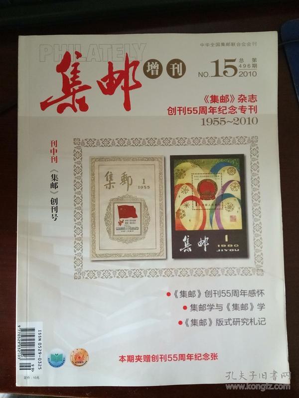 集邮杂志增刊第15期 总第496期 含夹赠品
