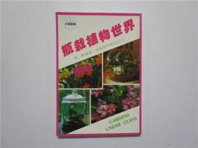 1981年版 瓶栽植物世界