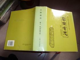 云南省志 科学技术志