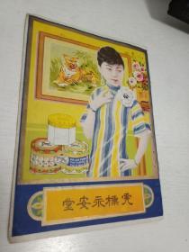 民国虎标永安堂美女广告