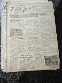 4493、工人日报1956年6月13日,规格4开4版.9品