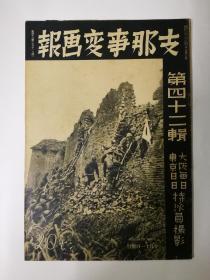 1938年《支那事变画报》第四十二辑