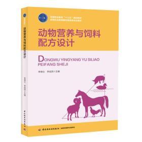 动物营养与饲料配方设计