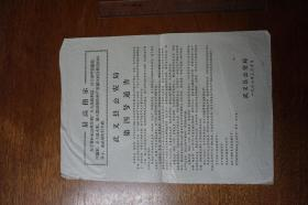金華武義文革時期大字報傳單《武義縣公安局第四號通告》