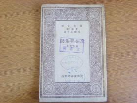万有文库:生物学浅说. 民国19年4月初版