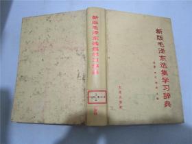 新版毛泽东选集学习辞典