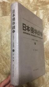 辽宁人民 硬精装本---日本侵华战争(1931-1945)【二】