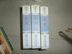 正版 二十四史简体字本 元史 (55 56 57 三本和售)