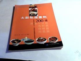 大厨私房酱料200道