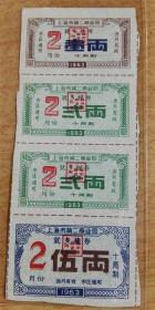 63年上海市第二商业局就餐粮券(2月份10两制)4小全