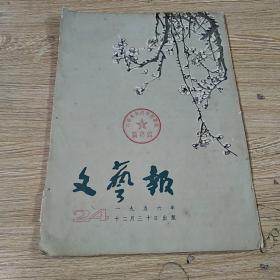 文艺报 1956 24(品相不好 到42页止)