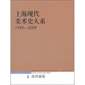 上海现代美术史大系(连环画卷)