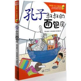 孔子叔叔的面包房(我的第一本人文童话书系列01)