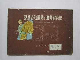 新颖劳动服装和童装裁剪法 (1959年初版)