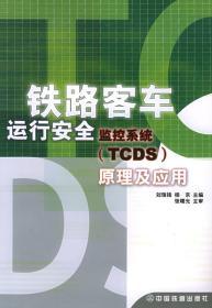 铁路客车运行安全监控系统(TCDS)原理及应用