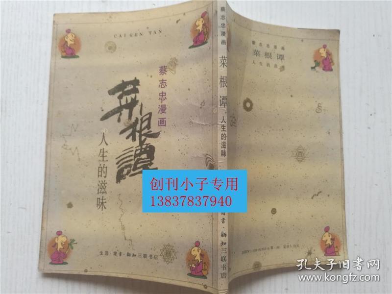 蔡志忠漫画三联书店akb0048漫画图片