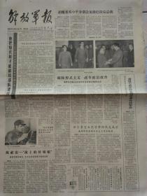 《解放军报》1983年4月4日(生日报首选)