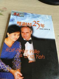 双钢琴25年(32开)请看图片