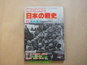 一亿人的昭和史战场写真集--《日本的战史》满洲事变