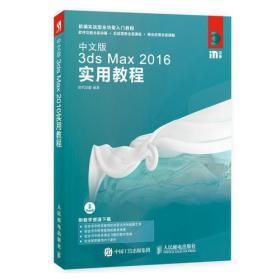 中文版3ds Max 2016实用教程