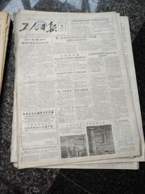 4494、工人日报1956年6月14日,规格4开4版.9品