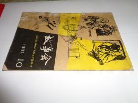 故事会1985【10】