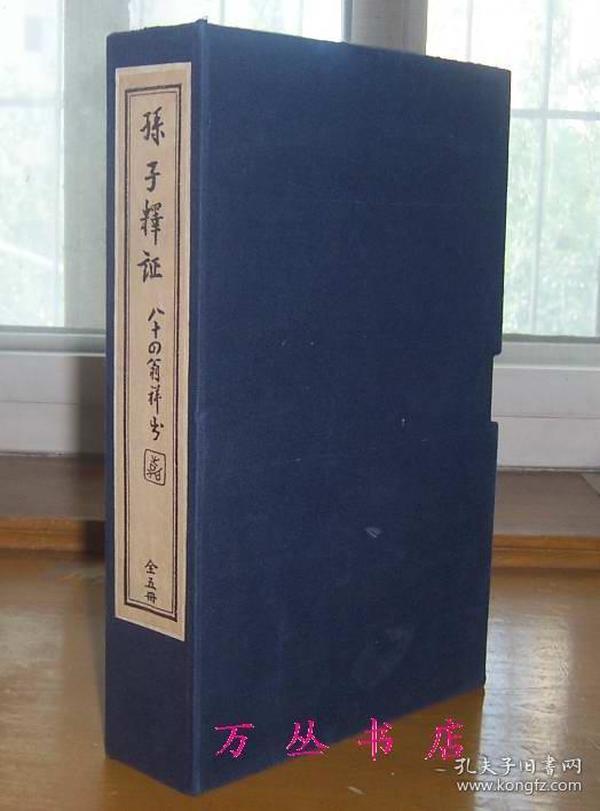 孙子释证(线装一函全5册)1994年木板刷印