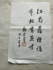 中科院资深院士南京大学声学所教授,中国著名声学家、曾任中国声学学会名誉理事长、美国声学学会会士魏荣爵书法小品一张