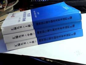 柳州银行规章制度及业务流程汇编 2012年度 上中下册