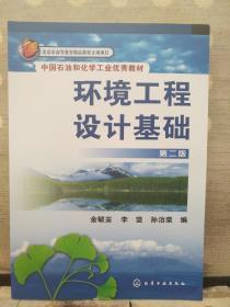 环境工程设计基础(第二版)2018.9重印