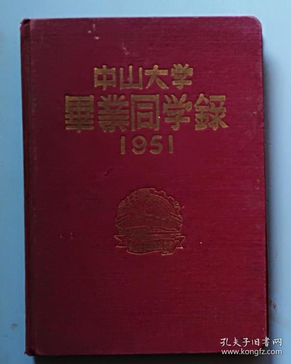 中山大学毕业同学录1951(布面精装,多图)