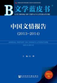 文学蓝皮书:中国文情报告(2013-2014)