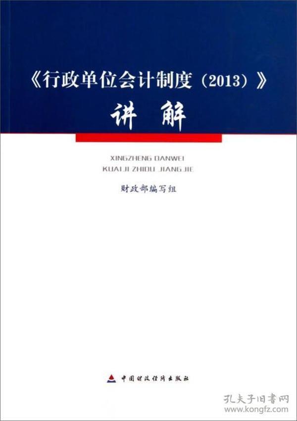 《行政单位会计制度(2013)》讲解