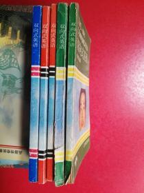 双向式英语(全套:第一册实用英语,语法注解 第二册:加强英语,语法注解 第三册:商用英语 俚、俗语. 共5本)
