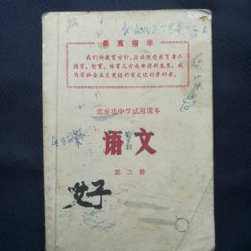 1968年《北京市中学试用课本~语文(第二册)》   1969年湖北省教学试用 [柜9-5]