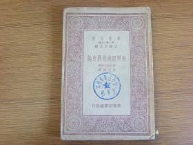 万有文库 世界经济发展史论【民国22年12月初版】