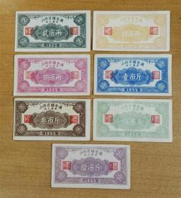 55年山西省粮食厅地方粮票7枚--缺30斤成套--