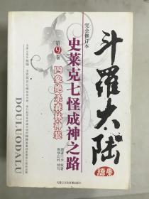 正版~  斗罗大陆续集:史莱克七怪成神之路   第9卷
