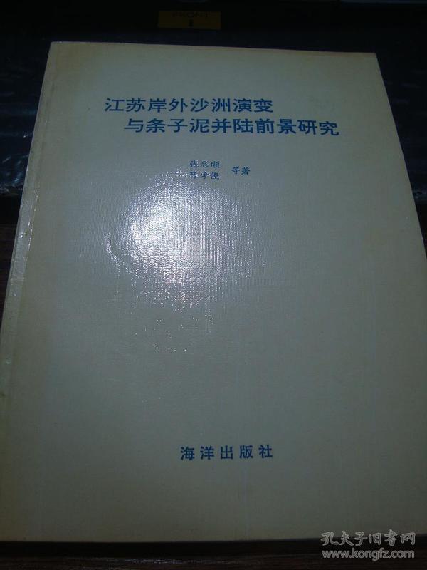 江苏岸外沙洲演变与条子泥并陆前景研究  (1992年一版一印,仅印1千册)作者签赠本